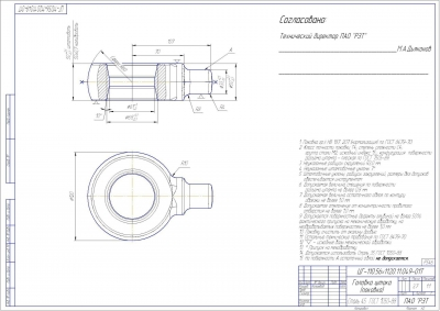 R546 Head of the stem CG-110.56х1120.11.049-01Т