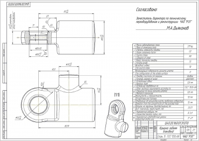 Rear cover Ц40.20.160.01.31.070