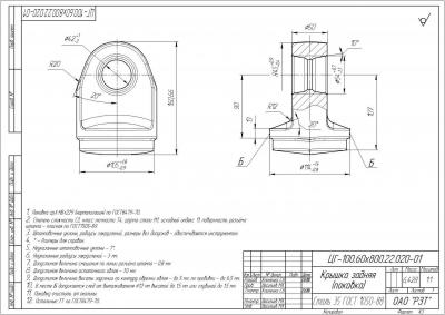 «Крышка задняя» ЦГ-100.60х800.22.020-01