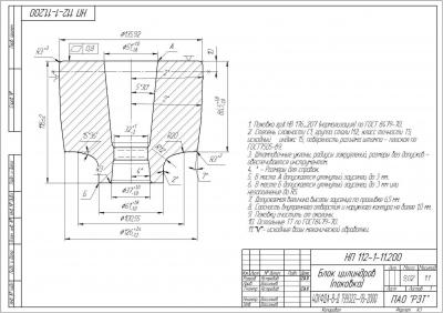 «Блок цилиндров» НП 112-1-11.200