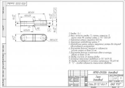 «Тяга» НП90-09.006