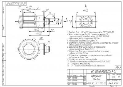 «Проушина» ЦГ-80.40×320.22.049-01