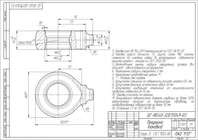 «Проушина» ЦГ-80.40-320.11.049-03