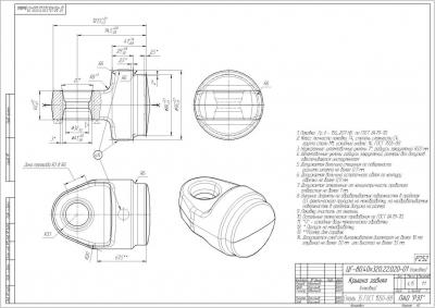 «Крышка задняя» ЦГ-80.40-320.22.020-01