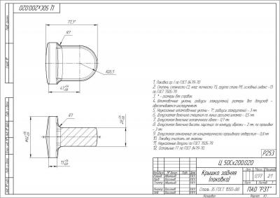 «Крышка задняя» Ц50Сх200.020