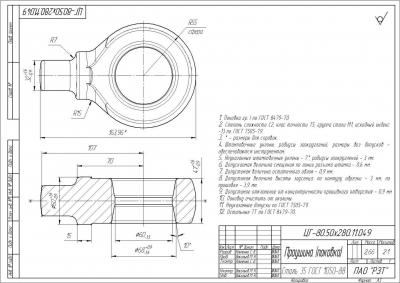 «Проушина» ЦГ-80.50×280.11.049