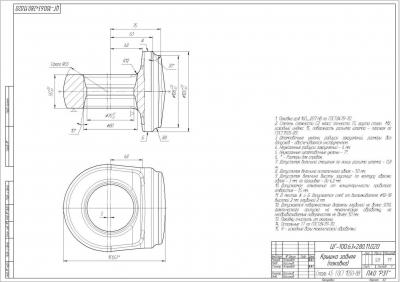 «Крышка задняя» ЦГ-100.63×280.11.020