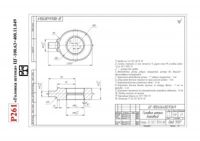 «Головка штока» ЦГ-100.63×400.11.049