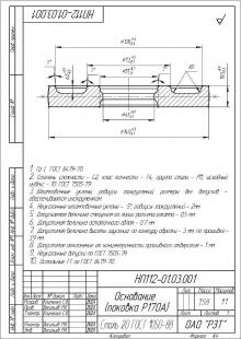 «Основание» НП112-01.03.001