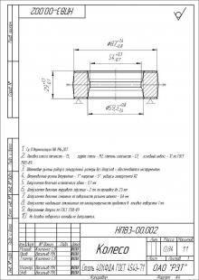 «Колесо» НПВ3-00.002
