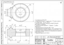 «Головка» ЦГ-125.63.40×400.11.049