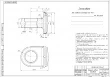 «Крышка задняя» МЦ100-50.11.103-01