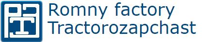 Роменский Завод Тракторзапчасть